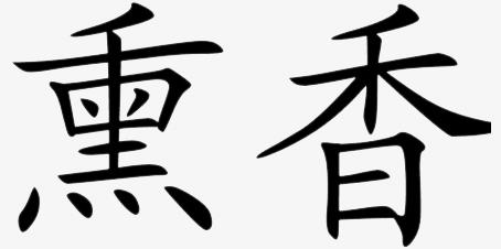 Kínai Füstölő szimbólum-AsiaShop